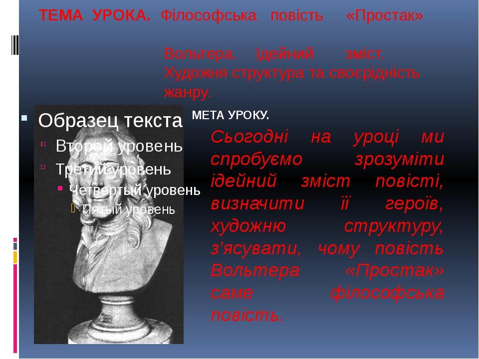 ТЕМА УРОКА. Філософська повість «Простак» Вольтера. Ідейний зміст. Художня с...