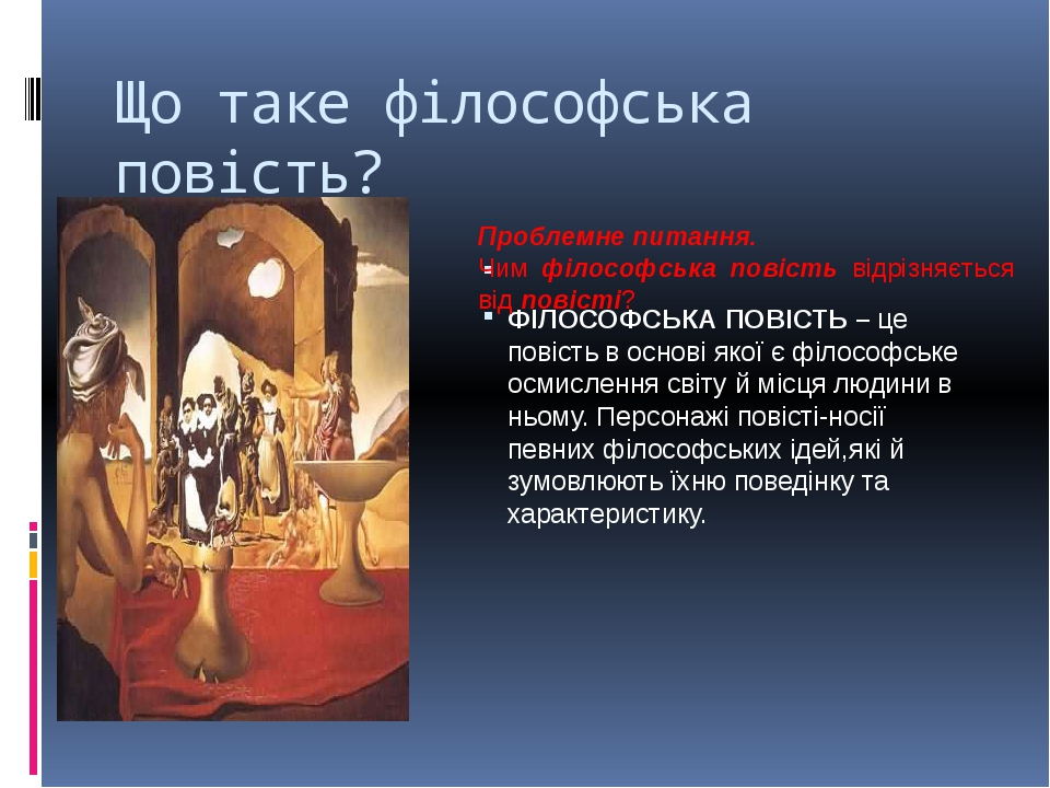 Що таке філософська повість?  ФІЛОСОФСЬКА ПОВІСТЬ – це повість в основі якої...