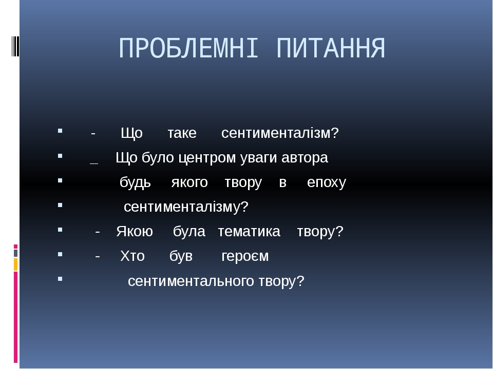 ПРОБЛЕМНІ ПИТАННЯ - Що таке сентименталізм?  _ Що було центром уваги автора...