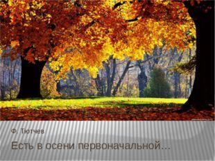 Есть в осени первоначальной… Ф. Тютчев