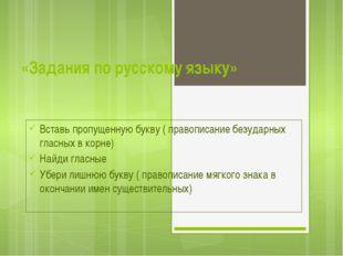 «Задания по русскому языку» Вставь пропущенную букву ( правописание безударны