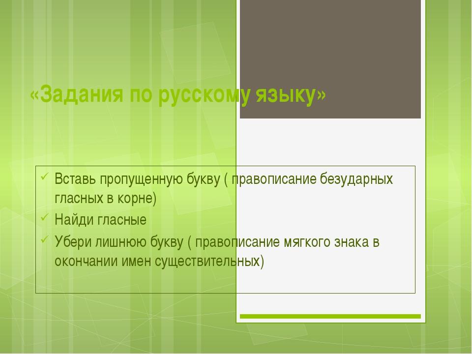 «Задания по русскому языку» Вставь пропущенную букву ( правописание безударны...