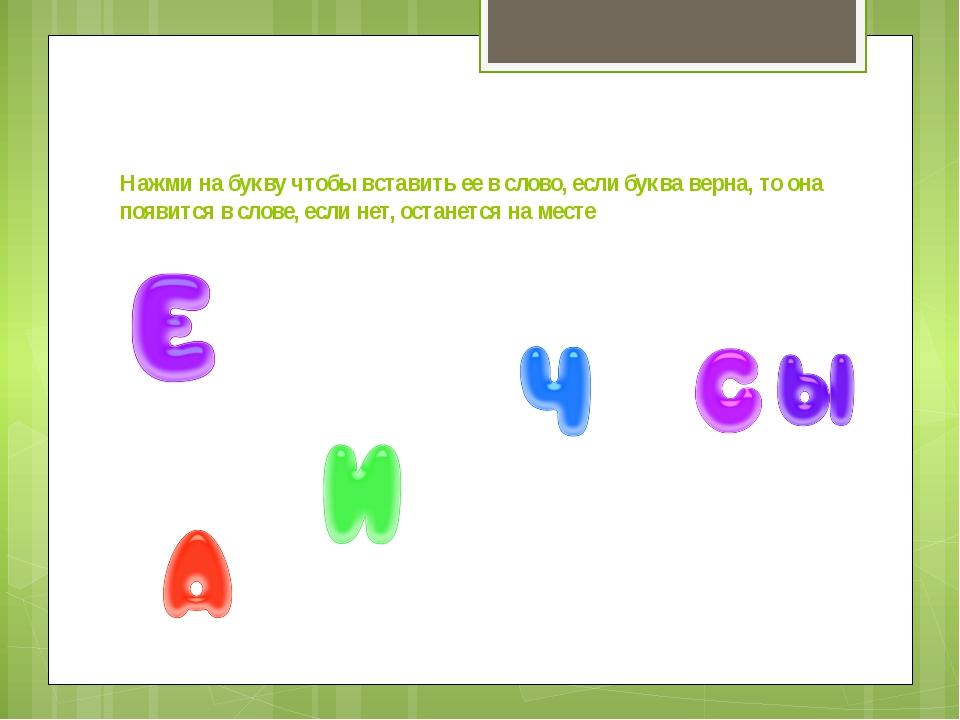 Нажми на букву чтобы вставить ее в слово, если буква верна, то она появится в...