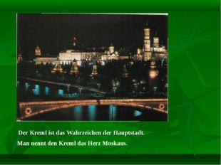 Der Kreml ist das Wahrzeichen der Hauptstadt. Man nennt den Kreml das Herz M