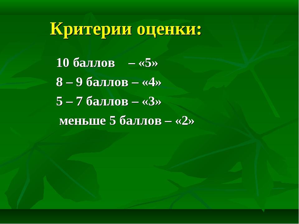Критерии оценки: 10 баллов – «5» 8 – 9 баллов – «4» 5 – 7 баллов – «3» меньше...