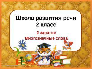 Школа развития речи 2 класс 2 занятие Многозначные слова ©Ольга Михайловна Н