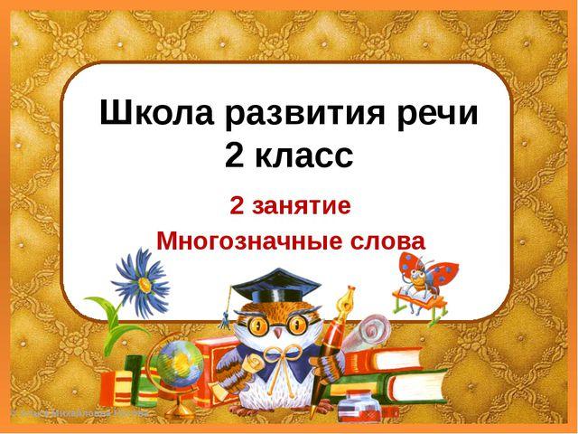 Школа развития речи 2 класс 2 занятие Многозначные слова ©Ольга Михайловна Н...