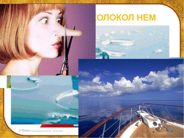 БЕЗ ЯЗЫКА И КОЛОКОЛ НЕМ МНОГОЗНАЧНЫЕ СЛОВА ©Ольга Михайловна Носова