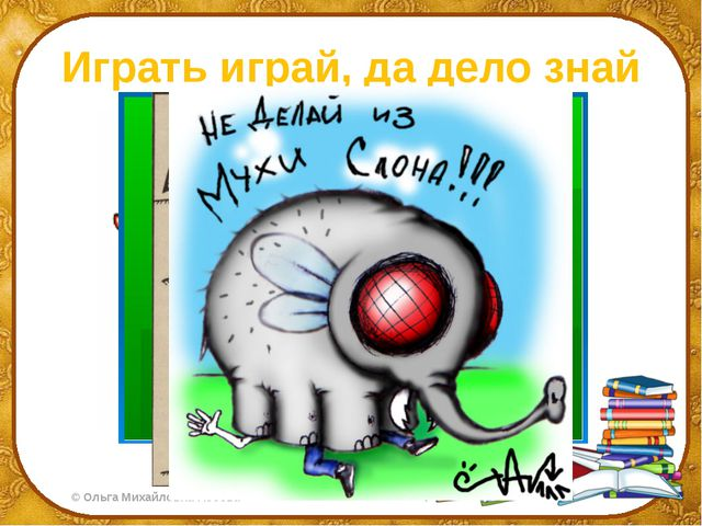 Играть играй, да дело знай ©Ольга Михайловна Носова