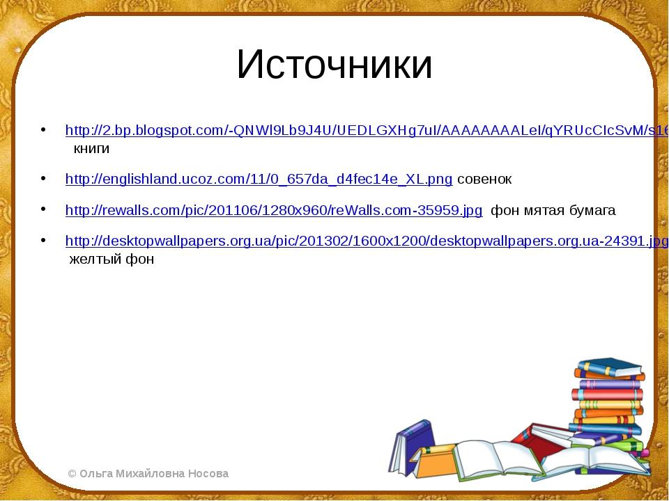 Источники http://2.bp.blogspot.com/-QNWl9Lb9J4U/UEDLGXHg7uI/AAAAAAAALeI/qYRUc...