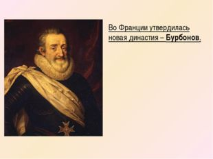Во Франции утвердилась новая династия – Бурбонов.