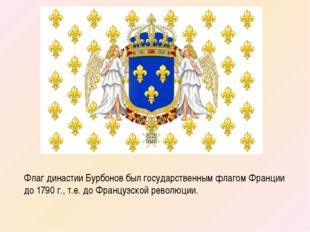Флаг династии Бурбонов был государственным флагом Франции до 1790 г., т.е. до