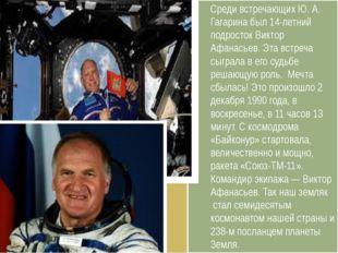 Среди встречающих Ю. А. Гагарина был 14-летний подросток Виктор Афанасьев. Э