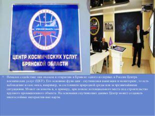 Немалое содействие они оказали и открытию в Брянске одного из первых в Росси