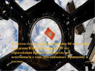 И в этом году, когда исполняется 80 лет со дня рождения Юрия Гагарина и 70 л