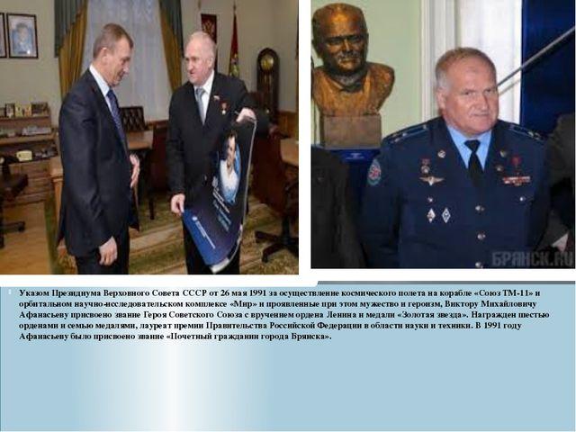 Указом Президиума Верховного Совета СССР от 26 мая 1991 за осуществление кос...