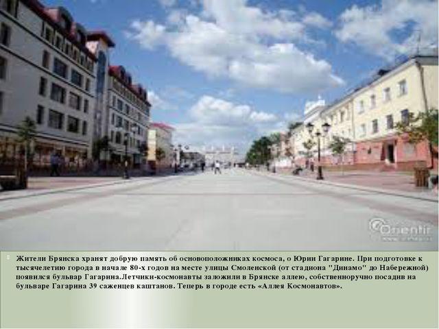 Жители Брянска хранят добрую память об основоположниках космоса, о Юрии Гага...