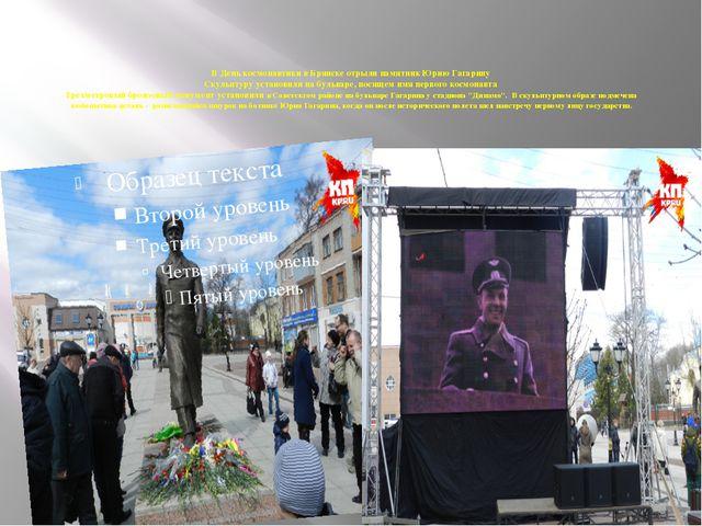 В День космонавтики в Брянске отрыли памятник Юрию Гагарину Скульптуру устан...