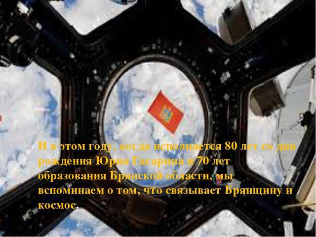 И в этом году, когда исполняется 80 лет со дня рождения Юрия Гагарина и 70 л...