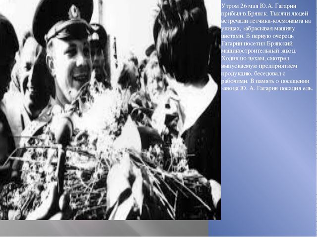 Утром 26 мая Ю.А. Гагарин прибыл в Брянск. Тысячи людей встречали летчика-ко...