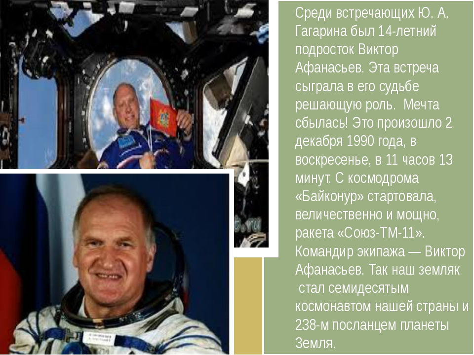 Среди встречающих Ю. А. Гагарина был 14-летний подросток Виктор Афанасьев. Э...