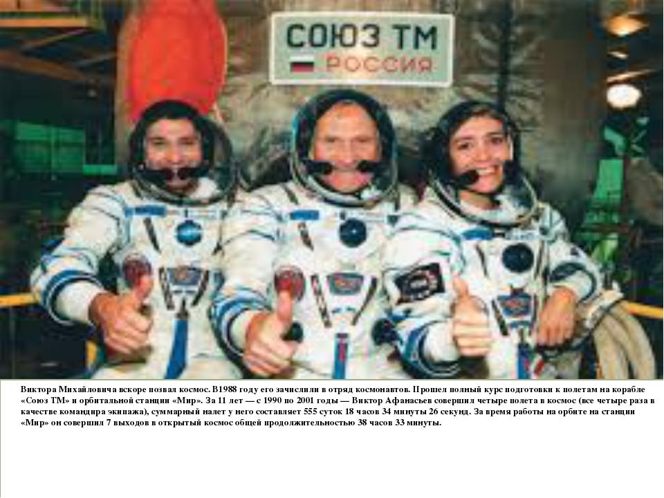Виктора Михайловича вскоре позвал космос. В1988 году его зачислили в отряд к...