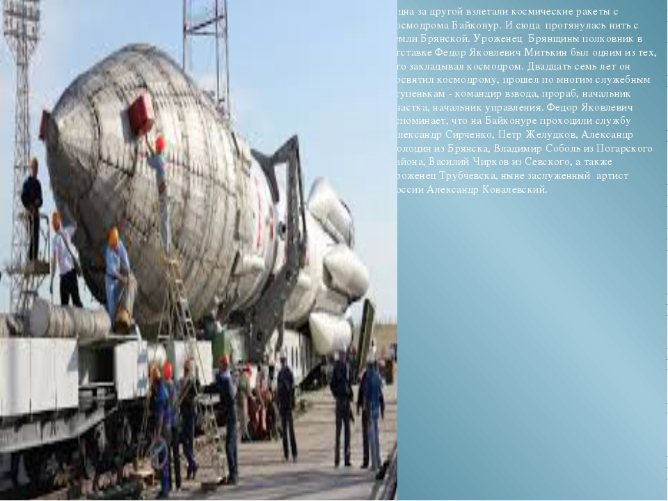 Одна за другой взлетали космические ракеты с космодрома Байконур. И сюда пр...