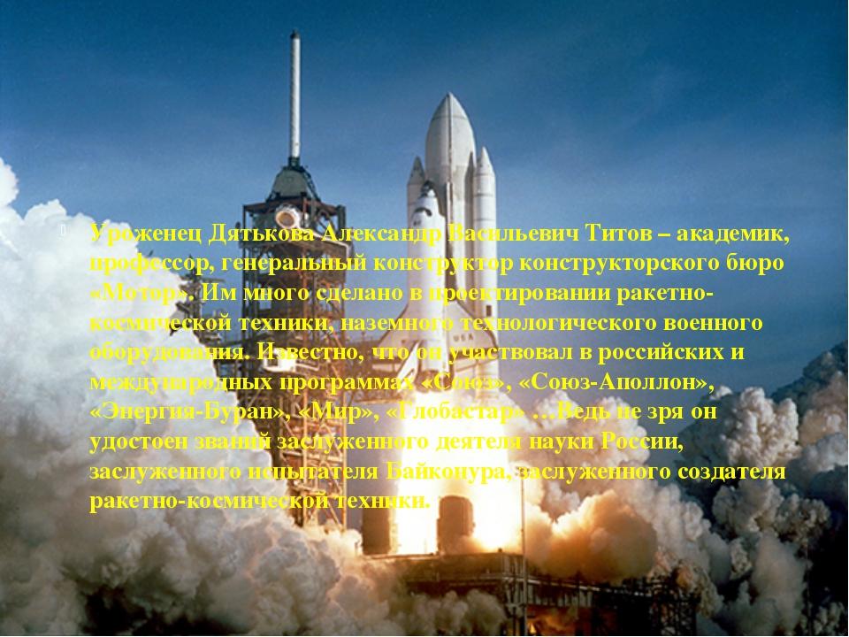 Уроженец Дятькова Александр Васильевич Титов – академик, профессор, генераль...