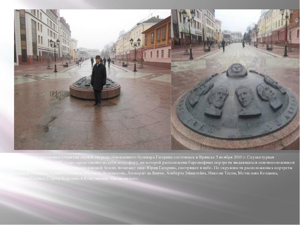 Торжественная церемония открытия первой очереди обновленного бульвара Гагари...