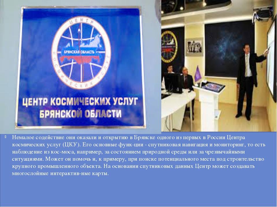 Немалое содействие они оказали и открытию в Брянске одного из первых в Росси...