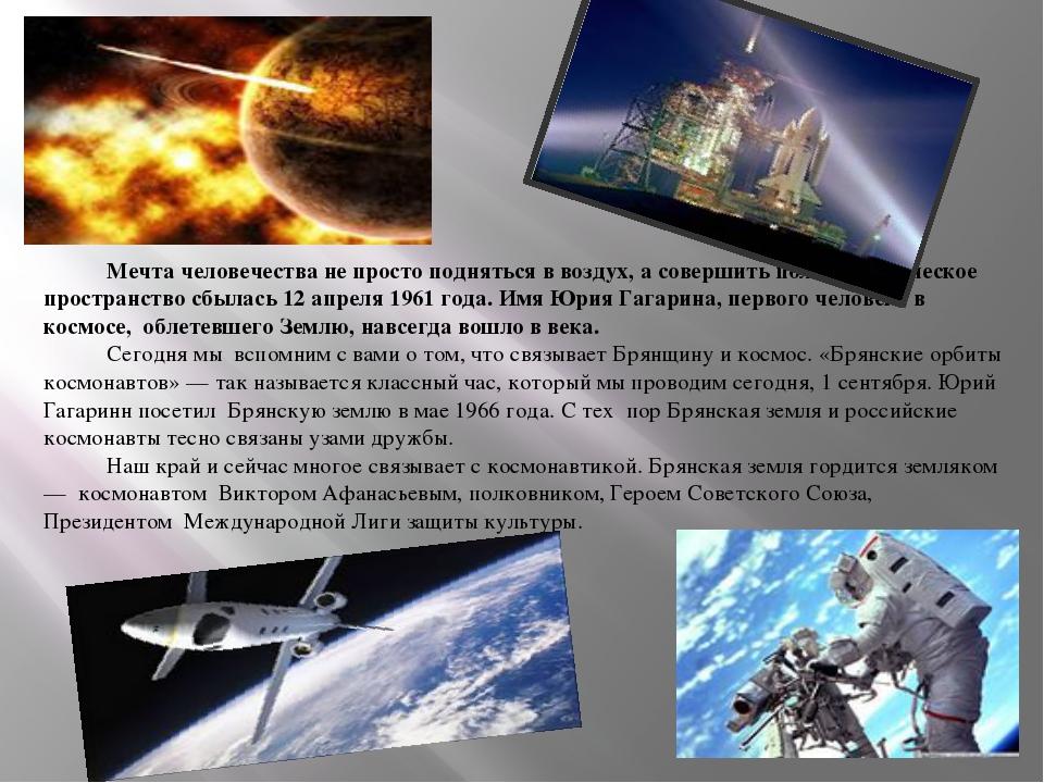 Мечта человечества не просто подняться в воздух, а совершить полёт в комичес...