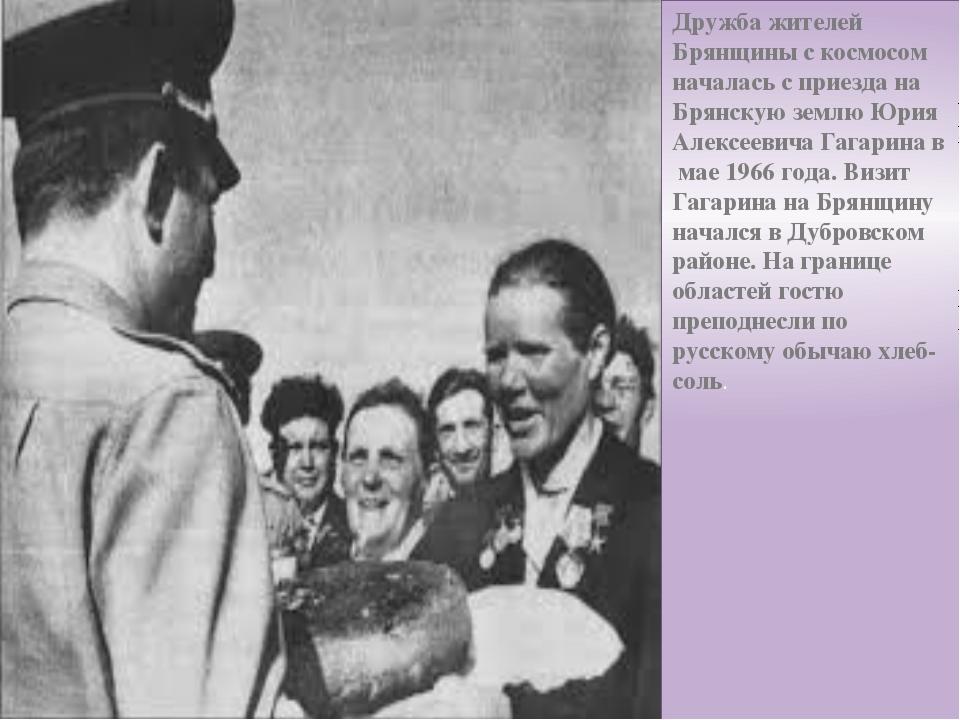 Дружба жителей Брянщины с космосом началась с приезда на Брянскую землю Юрия...