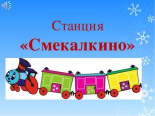 Станция «Смекалкино»
