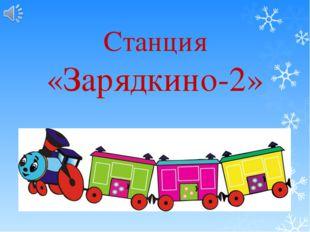 Станция «Зарядкино-2»