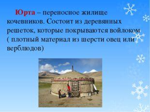 Юрта – переносное жилище кочевников. Состоит из деревянных решеток, которые