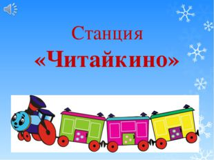 Станция «Читайкино»