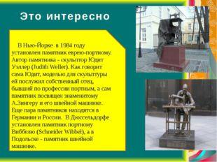 Это интересно В Нью-Йорке в 1984 году установлен памятник еврею-портному. Авт