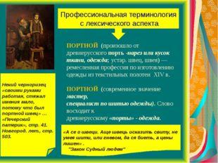 Профессиональная терминология с лексического аспекта ПОРТНОЙ (произошло от др