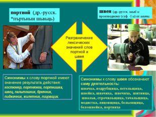 Разграничение лексических значений слов портной и швея швея (др.-русск. шьвѣи