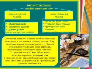 заимствованная лексика исконно русская лексика общеславянские собственно рус