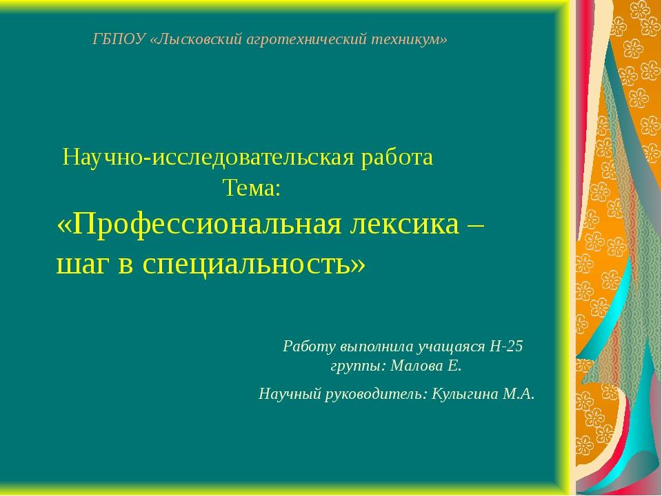 Научно-исследовательская работа Тема: «Профессиональная лексика – шаг в спец...