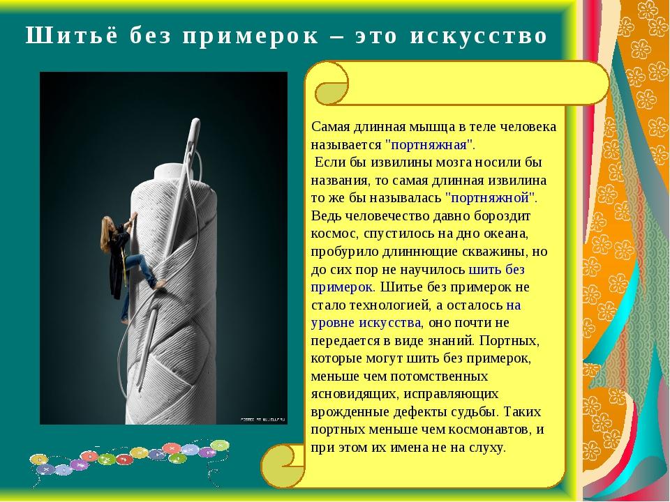 Шитьё без примерок – это искусство Самая длинная мышца в теле человека называ...