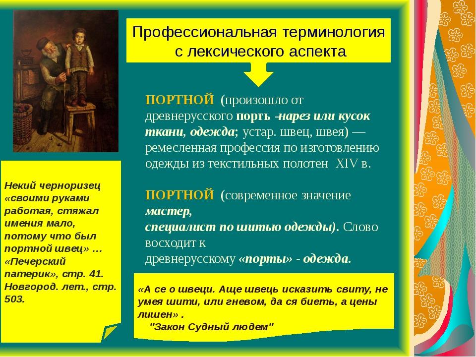 Профессиональная терминология с лексического аспекта ПОРТНОЙ (произошло от др...