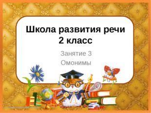 Школа развития речи 2 класс Занятие 3 Омонимы ©Ольга Михайловна Носова