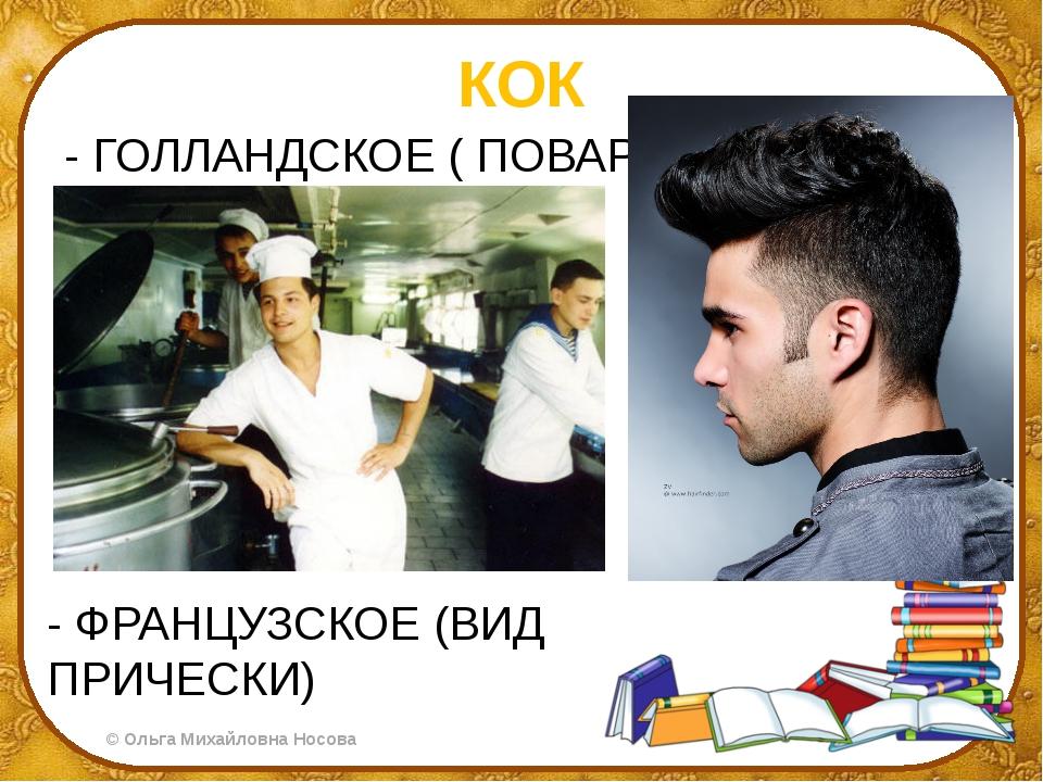 КОК - ГОЛЛАНДСКОЕ ( ПОВАР НА СУДНЕ) - ФРАНЦУЗСКОЕ (ВИД ПРИЧЕСКИ) ©Ольга Миха...