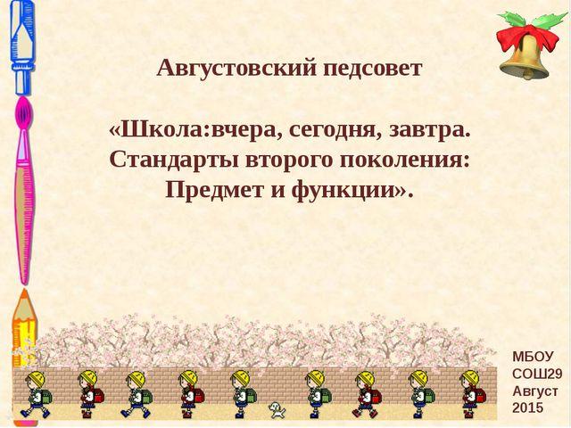 Августовский педсовет «Школа:вчера, сегодня, завтра. Стандарты второго поколе...