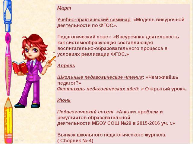 Март  Учебно-практический семинар: «Модель внеурочной деятельности по ФГОС»...