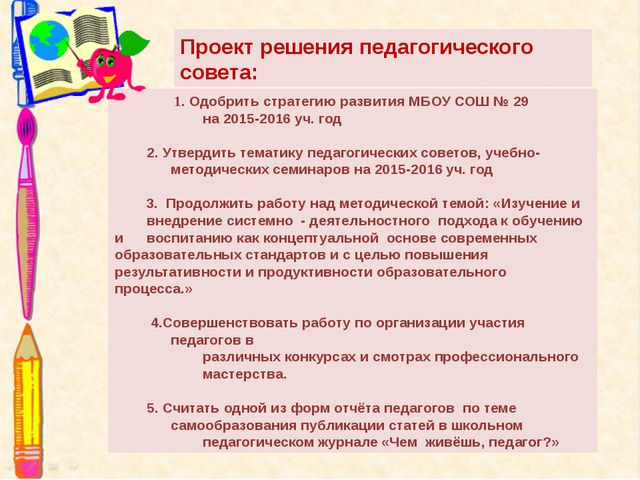 Проект решения педагогического совета:  1. Одобрить стратегию развития МБОУ...