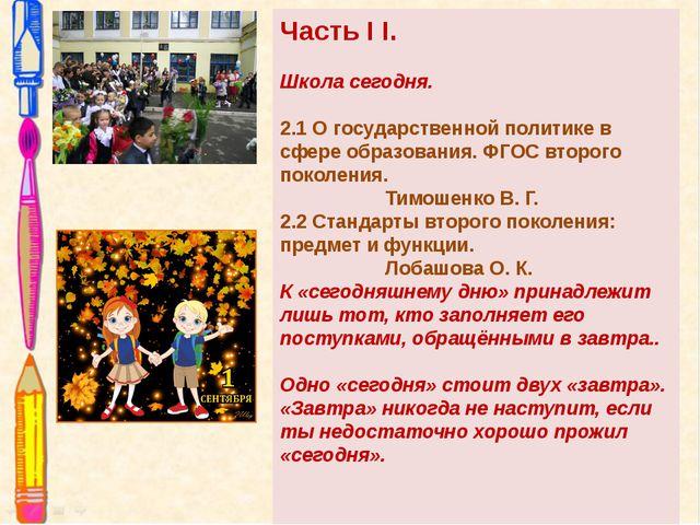 Часть I I.  Школа сегодня.  2.1 О государственной политике в сфере образов...