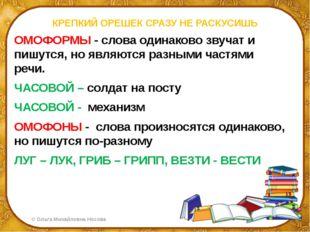 КРЕПКИЙ ОРЕШЕК СРАЗУ НЕ РАСКУСИШЬ ОМОФОРМЫ - слова одинаково звучат и пишутся
